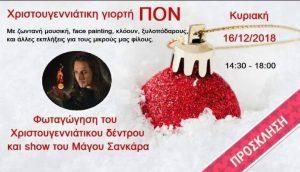 χριστουγενιατηκη γιορτη πον