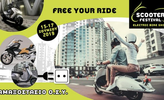 slider free you ride electric scooter festival electrodynamicwheels